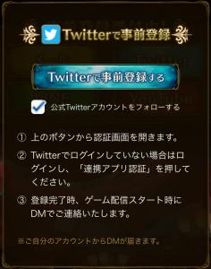 事前登録Twitter