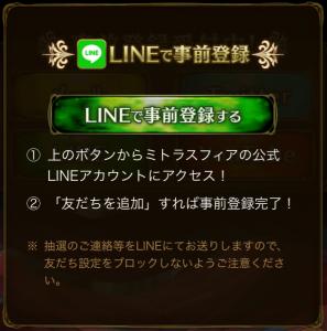 事前登録LINE