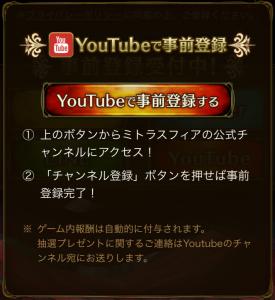 事前登録YouTube
