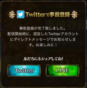 事前登録Twitter完了