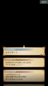 第2章ストーリー6