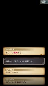 第4章ストーリー6