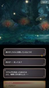 第4章外伝マチルダストーリー1