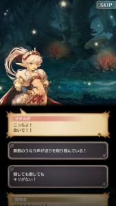 第4章外伝マチルダストーリー3