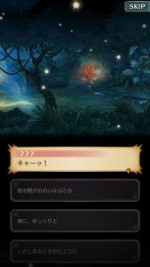 第5章ストーリー1