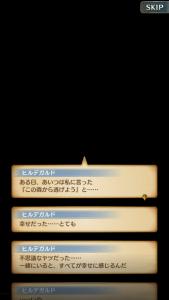 第5章外伝ヒルデガルドストーリー3