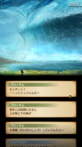 第11章ストーリー6