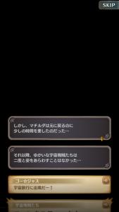 宇宙海賊G襲来ストーリー6