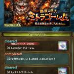熱核の巨人ミトラゴーレム