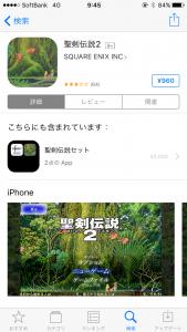 聖剣伝説2アプリ