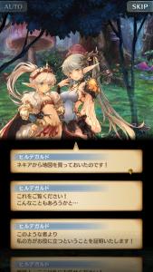 聖剣伝説2ストーリー1