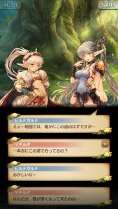 聖剣伝説2ストーリー2