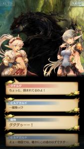 聖剣伝説2ストーリー3