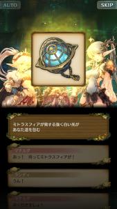 聖剣伝説2ストーリー8