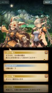 聖剣伝説2ストーリー9