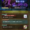 魔羯の黒鎧ダークナイト