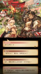 新春ミトラスフィアまつりストーリー6