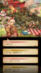 新春ミトラスフィアまつりストーリー9