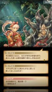 新春ミトラスフィアまつりストーリー10