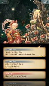 新春ミトラスフィアまつりストーリー11