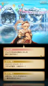 氷上の舞踏会スノーフェスティバルストーリー5