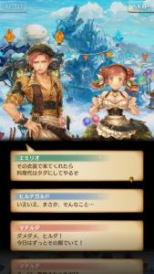 氷上の舞踏会スノーフェスティバルストーリー10