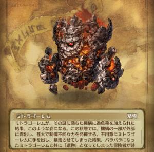 ミトラゴーレム[火]紹介1