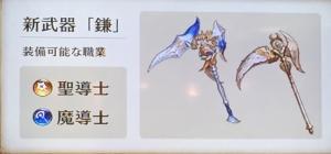 新武器「鎌」