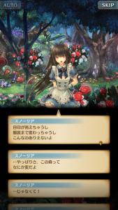 不思議の森と赤の女王ストーリー3