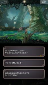 不思議の森と赤の女王外伝1