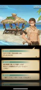 天地の海と常夏のバカンスストーリー2