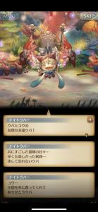 ウパ騎士団と聖なる秘宝Ⅱストーリー13