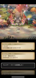 ウパ騎士団と聖なる秘宝Ⅱストーリー10