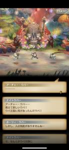 ウパ騎士団と聖なる秘宝Ⅱストーリー5