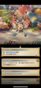 ウパ騎士団と聖なる秘宝Ⅱストーリー11