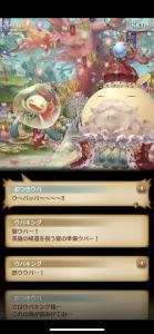 ウパ騎士団と聖なる秘宝Ⅱストーリー4