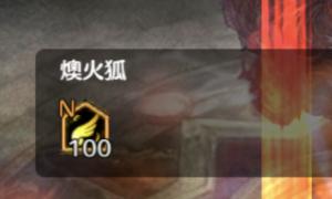 燠火狐豪嵐味方バフ