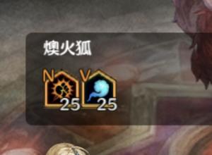 燠火狐業炎ボスバフ