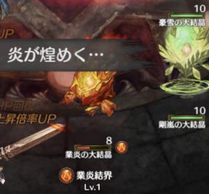 燠火狐業炎スキル