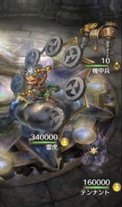 強襲の雷神Lv1