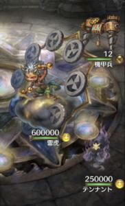 強襲の雷神Lv2
