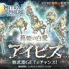 蔦姫の白愛アイビスシリーズ