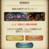 紫薔薇のボス「オルガマルア」を攻略せよ!探索イベント「古の襲来」攻略PART2!