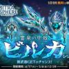 霊泉の甲殻「ビルカシリーズ」とは?武器編!