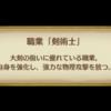 最前戦で道を切り開け!剣術士の戦い方とおすすめ武器とは?